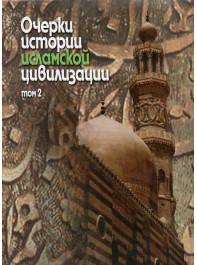Очерки истории исламской цивилизации. В 2-х т. Т. 2