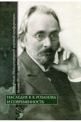 Наследие В. В. Розанова и современность: Материалы Международной научной конференции