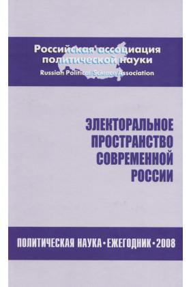 Электоральное пространство современной России. Политическая наука: Ежегодник 2008