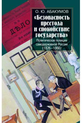 Безопасность престола и спокойствие государства. Политическая полиция самодержавной России(1826-1866)