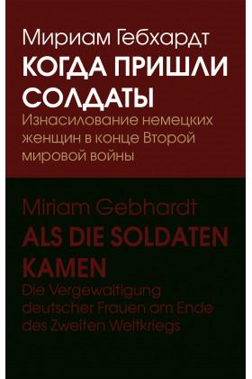 Когда пришли солдаты. Изнасилование немецких женщин в конце Второй мировой войны