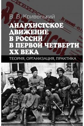 Анархистское движение в России в первой четверти XX века: теория, организация, практика
