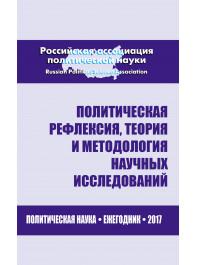 Политическая рефлексия,теория и методология научных исследований.Политическая наука:Ежегодник 2017