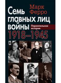 Семь главных лиц войны, 1918–1945: Параллельная история