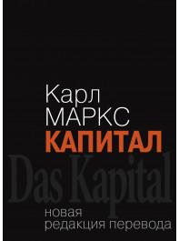 Капитал. Критика политической экономии. Т. 1. Кн. 1. Процесс производства капитала