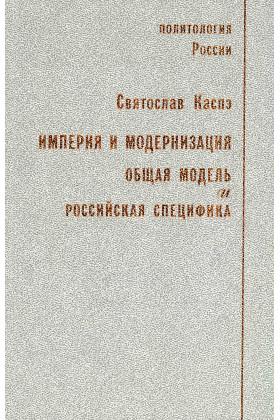 Империя и модернизация: Общая модель и российская специфика