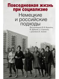 Повседневная жизнь при социализме. Немецкие и российские подходы