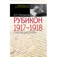 Рубикон. 1917-1918