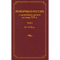 Реформы в России с древнейших времен до конца ХХ в.:в 4 т.;T.1:IX-XVII вв.