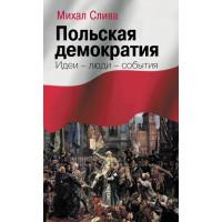 Польская демократия. Идеи – люди – события