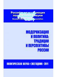Модернизация и политика: традиции и перспективы России. Политическая наука: Ежегодник 2011