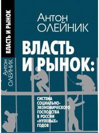 Власть и рынок: система социально-экономического господства в России «нулевых» годов