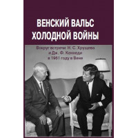 Венский вальс холодной войны (вокруг встречи Н. С. Хрущева и Дж. Ф. Кеннеди в 1961 году в Вене)