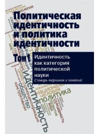 Политическая идентичность и политика идентичности. Том 1