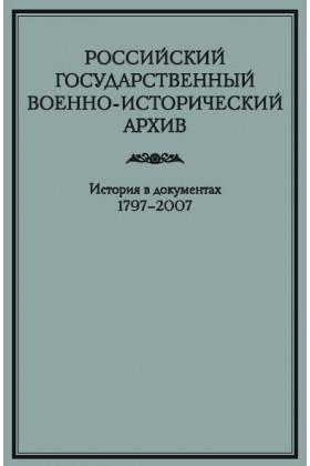Российский государственный военно-исторический архив. История в документах. 1797–2007