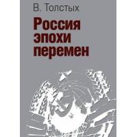 Россия эпохи перемен