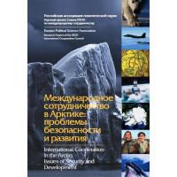 Международное сотрудничество в Арктике: проблемы безопасности и развития
