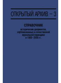 Открытый архив–3: Справочник исторических документов, опубликованных в 1900–2000 гг.