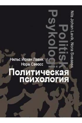 Политическая психология