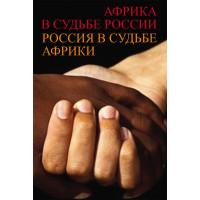 Африка в судьбе России. Россия в судьбе Африки
