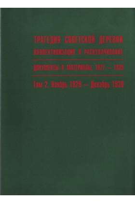 Трагедия советской деревни. Коллективизация и раскулачивание: Документы и материалы в 5 т. Т. 2