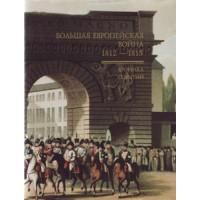 Большая Европейская война 1812–1815 годов: Хроника событий