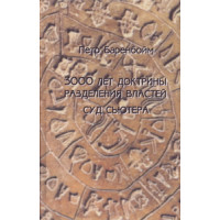 3000 лет доктрины разделения властей. Суд Сьютера. 2-е изд., доп. и перераб.
