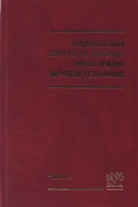 Национальный вопрос на Балканах через призму мировой революции: Ч. 2