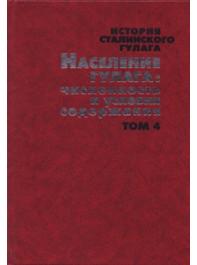 История сталинского Гулага. Конец 1920-х — первая половина 1950-х годов: Собрание документов в 7-ми томах. Т. 4. Население Гулага: численность и условия содержания.