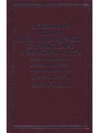 Военный совет при народном комиссаре обороны СССР. Ноябрь 1937 г.