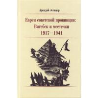 Евреи советской провинции: Витебск и местечки 1917–1941