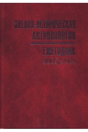 Военно-историческая антропология. Ежегодник 2005/2006. Актуальные проблемы изучения