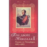 При дворе Николая I: Письма из Петербурга
