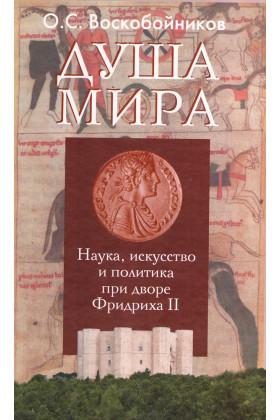 Душа мира: Наука, искусство и политика при дворе Фридриха II (1200–1250)