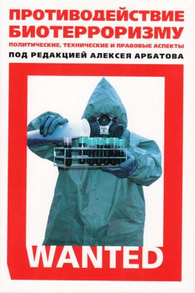 Противодействие биотерроризму: политические, технические и правовые аспекты