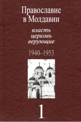 Православие в Молдавии: власть, церковь, верующие. В 4 т. 1940–1991. Т. 1