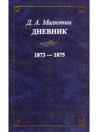Дневник. 1873–1875