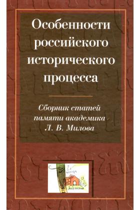 Особенности российского исторического процесса: Сборник статей памяти академика Л. В. Милова