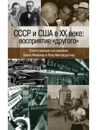 СССР и США в XX веке: восприятие «другого»