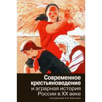 Современное крестьяноведение и аграрная история России в ХХ веке