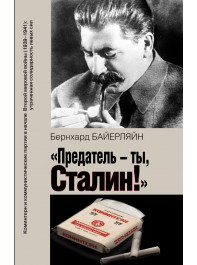 «Предатель — ты, Сталин!» Коминтерн и коммунистические партии в начале Второй мировой войны