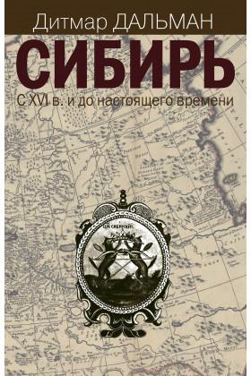 Сибирь XVI в. и до настоящего времени