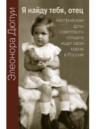 Я найду тебя, отец. Австрийская дочь советского солдата ищет свои корни в России