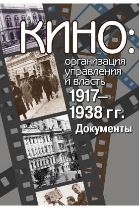 Кино:организация управления и власть.1917-1938 гг.:Документы