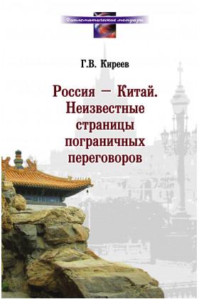 Россия – Китай. Неизвестные страницы погра- ничных переговоров.