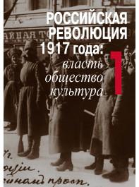 Российская революция 1917 года: власть, общество, культура : в 2 т. Т1