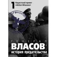Генерал Власов: история предательства : В 2 т. : В 3 кн.Т. 1 : Нацистский проект «Aktion Wlassow».
