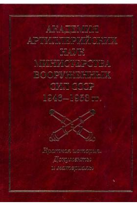 Академия артиллерийских наук Министерства вооруженных сил СССР (1946–1953)