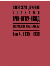 Советская деревня глазами ВЧК–ОГПУ–НКВД. 1918–1939. Документы и материалы: в 4 т. Т. 4. 1935–193