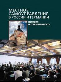Местное самоуправление в России и Германии. История и современность: Сборник статей